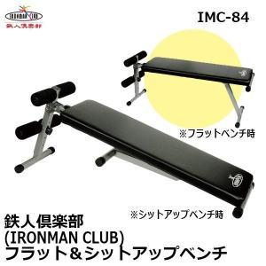 IMC-84 鉄人倶楽部(IRONMAN CLUB) フラット&シットアップベンチ 運動不足解消に、...