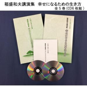 稲盛和夫講演集 幸せになるための生き方CD版 全5巻(CD6枚組)|choiceippinkanselect