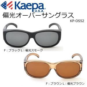 Kaepa ケイパ 偏光オーバーサングラス KP-OS52 |choiceippinkanselect