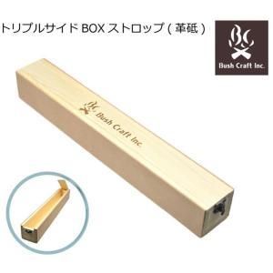 BushCraft ブッシュクラフト トリプルサイドBOXストロップ(革砥) 03-05-bush-0002 choiceippinkanselect