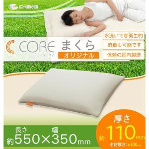 C-CORE シーコア まくら オリジナル クリーム A024 枕|choiceippinkanselect