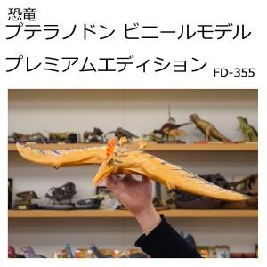 恐竜 プテラノドン ビニールモデル プレミアムエディション FD-355|choiceippinkanselect