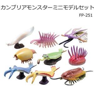 カンブリアモンスターミニモデルセットFP-251|choiceippinkanselect