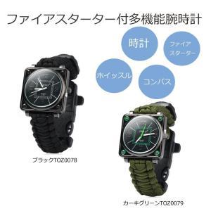ファイアスターター付多機能腕時計  choiceippinkanselect