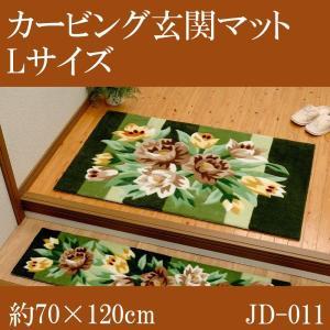 カービング玄関マット JD-011 約70×120cm Lサイズ グリーン系|choiceippinkanselect