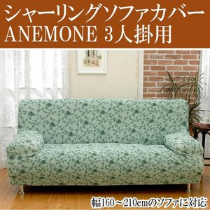 イタリア製 シャーリングソファカバー ANEMONE 3人掛用 幅160-210cm グリーン|choiceippinkanselect