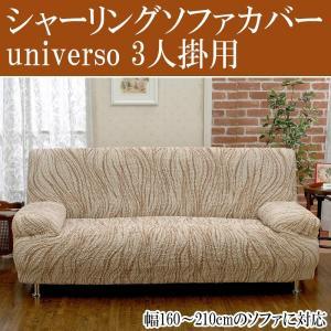 イタリア製 シャーリングソファカバー universo 3人掛用 幅160-210cm choiceippinkanselect