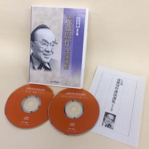 遠藤周作講演選集CD版 全6巻|choiceippinkanselect