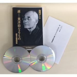 禅─東洋的なるもの 鈴木大拙講演集CD版 全4巻|choiceippinkanselect