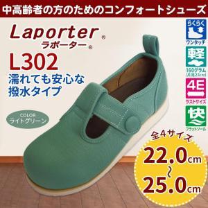 ラッキーベル 中高齢者向けコンフォートシューズ Laporter(ラポーター) L302 ライトグリーン |choiceippinkanselect