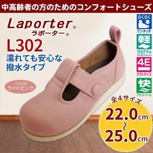 ラッキーベル 中高齢者向けコンフォートシューズ Laporter(ラポーター) L302 ライトピンク |choiceippinkanselect