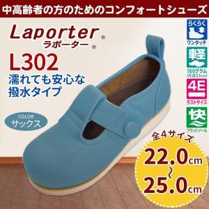 ラッキーベル 中高齢者向けコンフォートシューズ Laporter(ラポーター) L302 サックス |choiceippinkanselect