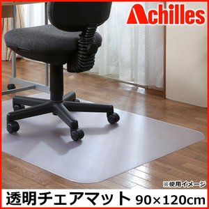 Achilles アキレス 透明チェアマット 90×120cm 37|choiceippinkanselect