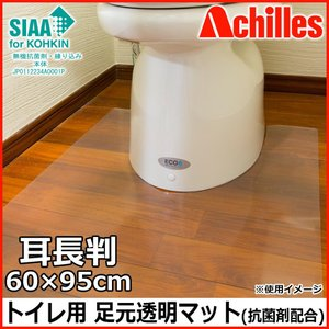 Achilles アキレス トイレ用 足元 透明マット(抗菌剤配合) 耳長判 60×95cm 29|choiceippinkanselect