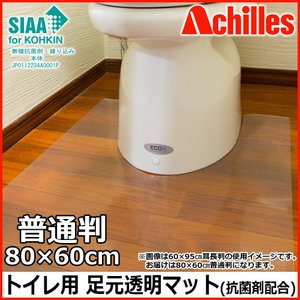Achilles アキレス トイレ用 足元 透明マット(抗菌剤配合) 普通判 80×60cm 31|choiceippinkanselect