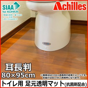 Achilles アキレス トイレ用 足元 透明マット(抗菌剤配合) 耳長判 80×95cm 32|choiceippinkanselect