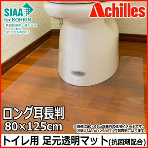 Achilles アキレス トイレ用 足元 透明マット(抗菌剤配合) ロング耳長判 80×125cm 33|choiceippinkanselect