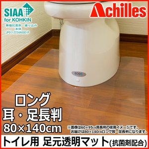 Achilles アキレス トイレ用 足元 透明マット(抗菌剤配合) ロング耳・足長判 80×140cm 34|choiceippinkanselect