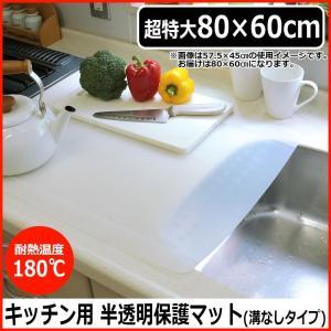 キッチン用 半透明 調理台保護マット (溝なしタイプ) 超特大80×60cm choiceippinkanselect