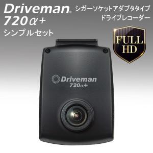 ドライブレコーダー Driveman(ドライブマン) 720α+ シンプルセット シガーソケットアダプタタイプ S-720a-p-CSA|choiceippinkanselect