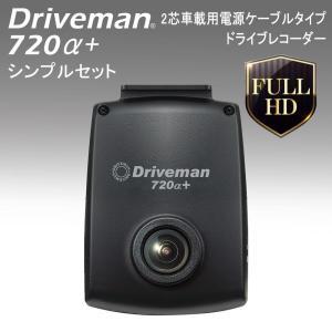 ドライブレコーダー Driveman(ドライブマン) 720α+ シンプルセット 2芯車載用電源ケーブルタイプ S-720a-p-DM|choiceippinkanselect
