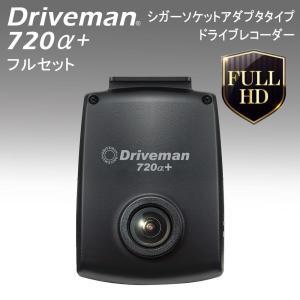 ドライブレコーダー Driveman(ドライブマン) 720α+ フルセット シガーソケットアダプタタイプ 720a-p-CSA|choiceippinkanselect