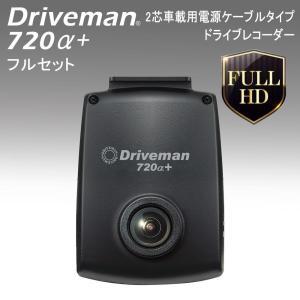 ドライブレコーダー Driveman(ドライブマン) 720α+ フルセット 2芯車載用電源ケーブルタイプ 720a-p-DM|choiceippinkanselect