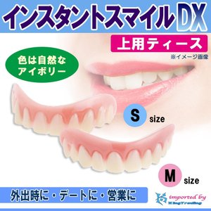 インスタントスマイル DX 上用ティース(仮歯) Sサイズ・SML002a choiceippinkanselect
