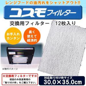 コスモフィルター レンジフードフィルター 換気扇交換用フィルター 12枚入り 30.0×35.0cm枠用フィルター choiceippinkanselect
