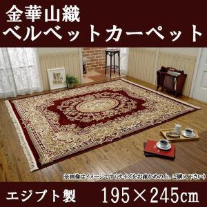 金華山織 ベルベットカーペット 195×245cm 25|choiceippinkanselect