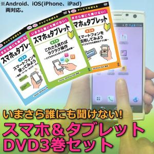 いまさら誰にも聞けない! スマホ&タブレット DVD3巻セット|choiceippinkanselect
