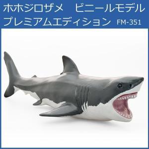 ホホジロザメ ビニールモデル プレミアムエディション FM-351 72351|choiceippinkanselect