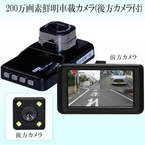 200万画素鮮明車載カメラ(後方カメラ付) ドライブレコーダー|choiceippinkanselect