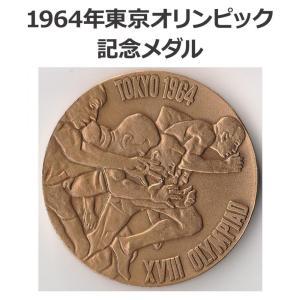 1964年東京オリンピック記念メダル|choiceippinkanselect