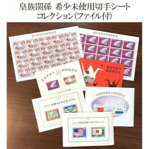 皇族関係 希少未使用切手シートコレクション (ファイル付)|choiceippinkanselect