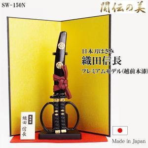 NIKKEN ニッケン刃物 関伝の美 日本刀はさみ 織田信長プレミアムモデル(越前本漆) SW-150N|choiceippinkanselect