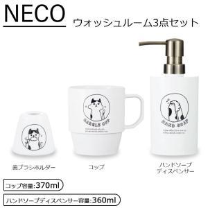NECO(ネコ) ウォッシュルーム3点セット(歯ブラシホルダー・コップ・ハンドソープディスペンサー)|choiceippinkanselect