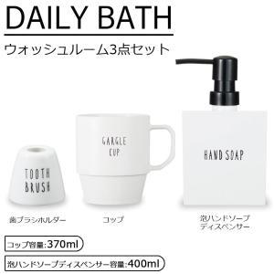 DAILY BATH(デイリーバス) ウォッシュルーム3点セット(歯ブラシホルダー・コップ・泡ハンドソープディスペンサー)|choiceippinkanselect