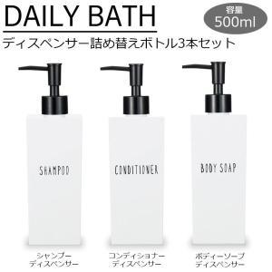 DAILY BATH(デイリーバス) ディスペンサー詰め替えボトル3本セット(シャンプー・コンディショナー・ボディーソープ)|choiceippinkanselect