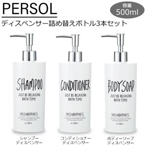 PERSOL(ペルソール) ディスペンサー詰め替えボトル3本セット(シャンプー・コンディショナー・ボディーソープ) 500ml|choiceippinkanselect