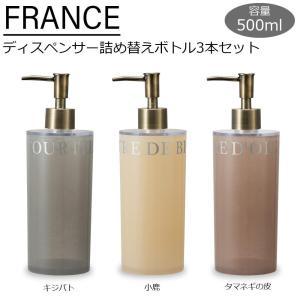 FRANCE(フランセ) ディスペンサー詰め替えボトル3本セット (キジバト・小鹿・タマネギの皮)|choiceippinkanselect