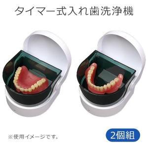 タイマー式入れ歯洗浄機 2個組 choiceippinkanselect