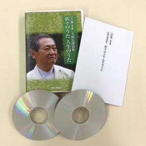 大岡信講演集 折々のうた 人生のうた CD版 全6巻|choiceippinkanselect