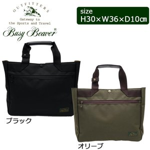 Busy Beaver (ビジィ・ビーバー) 2way ツーウェイトート BB1843 |choiceippinkanselect