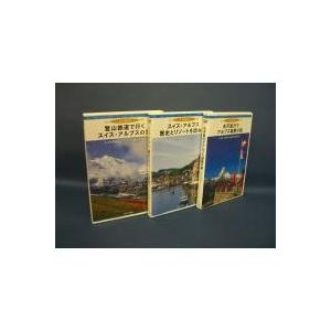 スイス紀行(DVD全3巻)