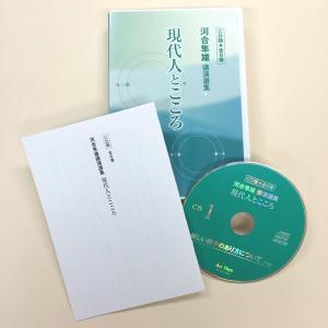 河合隼雄講演選集 現代人とこころ|choiceippinkanselect|02