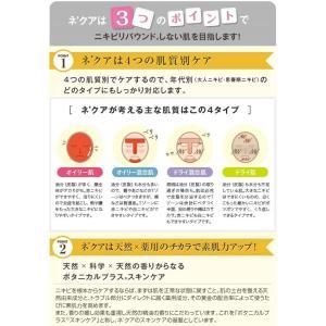 ネクア 薬用アクネ ウォッシュフォーム(洗顔フォーム) 100g (医薬部外品) choiceippinkanselect 04