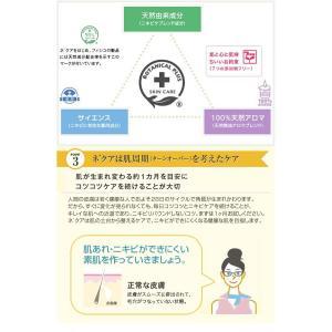 ネクア 薬用アクネ ウォッシュフォーム(洗顔フォーム) 100g (医薬部外品) choiceippinkanselect 05