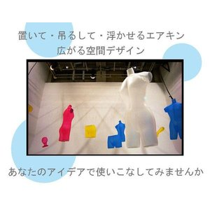 AIRQUIN(エアキン) ビニール製マネキン Main Body |choiceippinkanselect|09