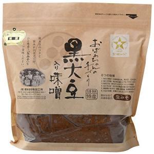 朝来農産加工所 おばあちゃんの手作り丹波黒大豆入り味噌 袋 900g